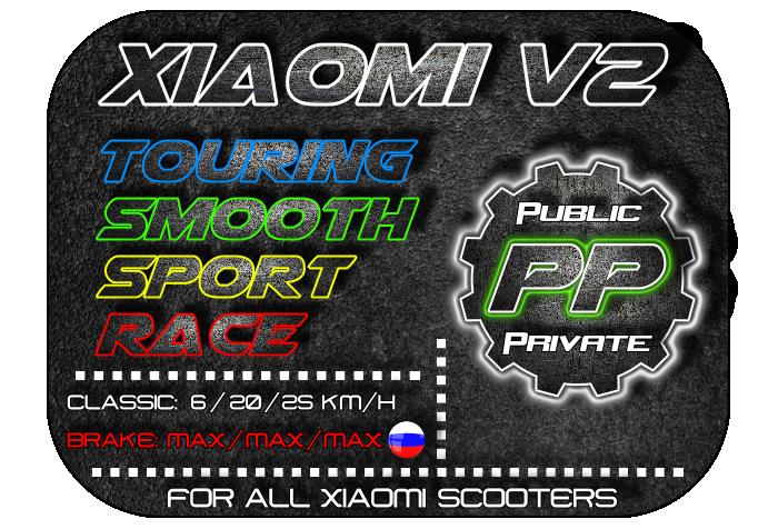 Firmware Public/Private Xiaomi V2